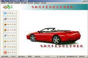飞驰汽车美容管理软件