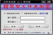 精簡型文件夾加密器