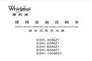 惠而浦ESH-80MZ1电热水器使用说明书