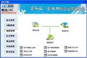 恒達服裝庫存管理軟件