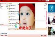 腾创TCLiveP2P视频聊天系统