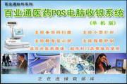 百业通医药POS收银系统(单机版)