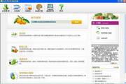 知易营养配餐软件(营养师专版)