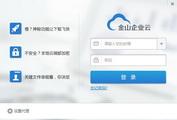 金山企业云 增强版 for Windows(非同步版)