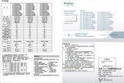 海尔KFR-35GW/09QFA22A变频空调使用安装说明书