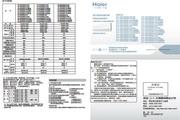 海尔KFR-35GW/09QDA22A变频空调使用安装说明书