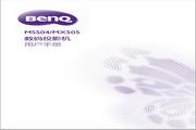 明基MX505投影机使用说明书