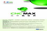 中國網通PSD文化海報設計