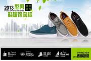 2013男鞋淘宝新品广告源文件