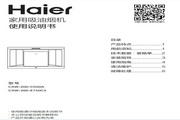 海尔CXW-200-E750C5抽烟机使用说明书
