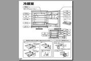 夏普SJ-HL42P冷冻冷藏库使用说明书
