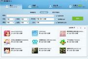 艺站QQ2013临时会话工具