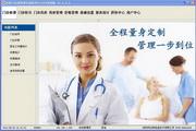 比特门诊部管理系统BITOPD免费版