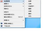 WIN7/WIN8右键关机/重启菜单