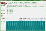 2013驾校科目一理论模拟考试系统免费版