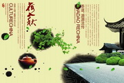 中华茶文化psd图片素材