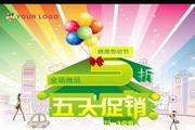 51劳动节促销吊旗设计模板psd素材