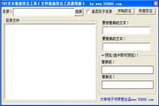 TXT文本批量改名工具LOGO