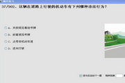 山东驾校一点通2013科目一、科目四模拟考试c1系统