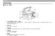 东芝e-STUDIO2306一体机说明书
