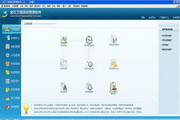 金石工程项目管理软件 周转物资(原版清晰Exe格式)