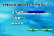 无忧全国计算机等级考试超级模拟软件演示文件更新包_二级ACCESS