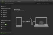 安卓手机刷机软件绿豆刷机神器