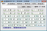 金佛鼠标打字(活字典及语文学习助手)