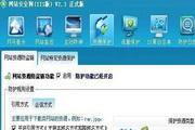 网站安全狗Apache For Linux(32bit)