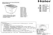 海尔XQS60-T1028洗衣机使用说明书