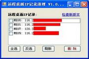 远程桌面IP记录清理