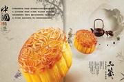 品鉴中秋月饼文化宣传海报源文件