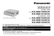 松下KX-MB1538CN传真机说明书