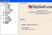 SlySoft AnyDVD(DVD光盘解密工具)