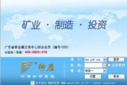 广东神雁贵金属行情分析系统段首LOGO
