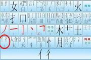 鼠标打字高手笔画输入法