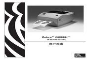 Zebra斑马GK888t打印机说明书