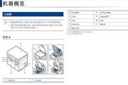 三星SCX-3405FW打印说明书