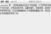 隐蔽透明TXT阅读器PCreader段首LOGO