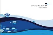 中兴ZTE G610移动版手机说明书