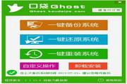 口袋Ghost一键备份还原工具LOGO