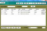 灵山出生医学证明管理软件