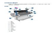 惠普DESIGNJET T790打印机说明书