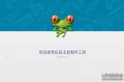 乐蛙主题制作工具