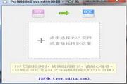 pdf转换成word转换器LOGO