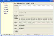 DIS通讯数据分析辅助工具 绿色版