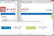 懒人浏览器(IE内核)
