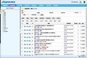 Jspxcms内容管理系统