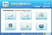 手机SD卡内存卡数据恢复软件