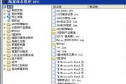 文件及目录批量改名工具LOGO